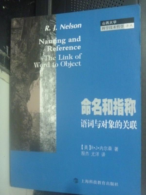 【書寶二手書T3/語言學習_ZBD】命名和指稱:語詞與對象的關聯_內爾森_簡體書