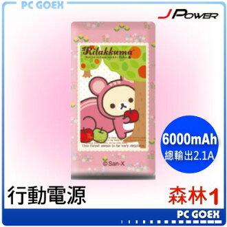 拉拉熊 超薄行動電源 6000mAh 森林系列1 San-X原廠授權☆pcgoex軒揚☆