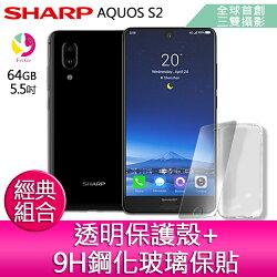 分期0利率   SHARP AQUOS S2 5.5吋 4G/64G 雙卡雙待智慧型手機(標準版) 『贈9H鋼化玻璃保貼+透明保護殼』