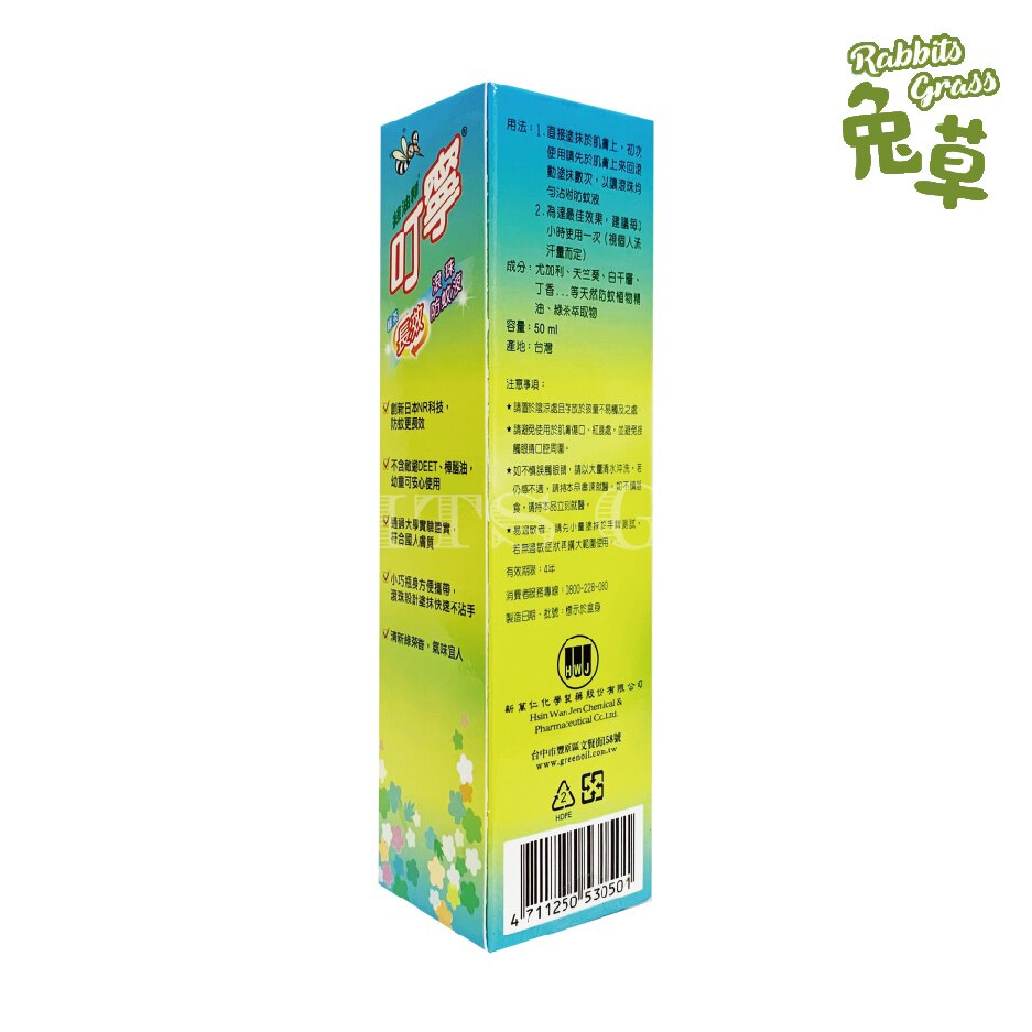 叮寧 長效滾珠防蚊液 50ml 綠茶香 : 綠油精