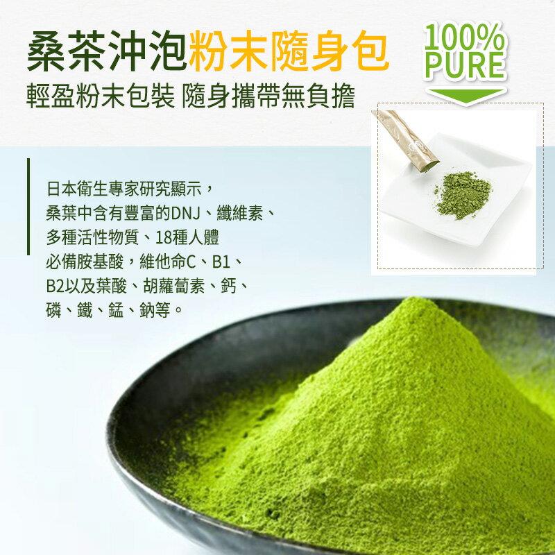 くわのさと(桑鄉)桑茶粉30入 桑茶粉 / 沖泡飲品 / 隨身包 5