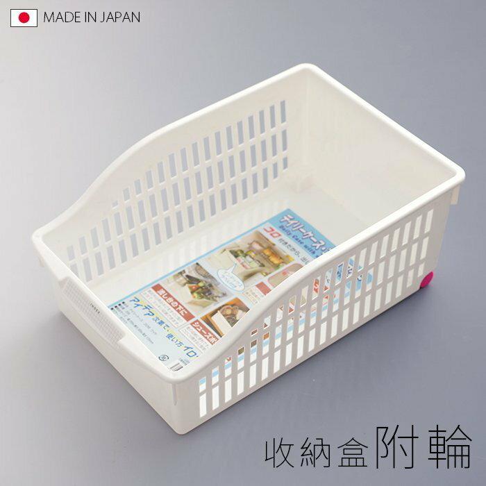 BO雜貨【SV5162】 日本製 網格收納盒附輪 收納盒 整理盒 化妝品收納盒 桌面小物收納 置物盒
