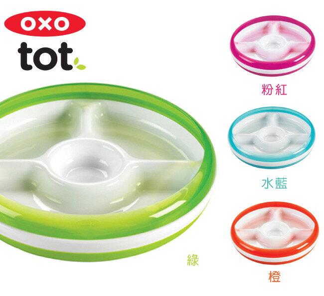 美國 OXO tot 嬰幼兒餵食防滑4格餐盤 橙/水藍/綠好窩生活節