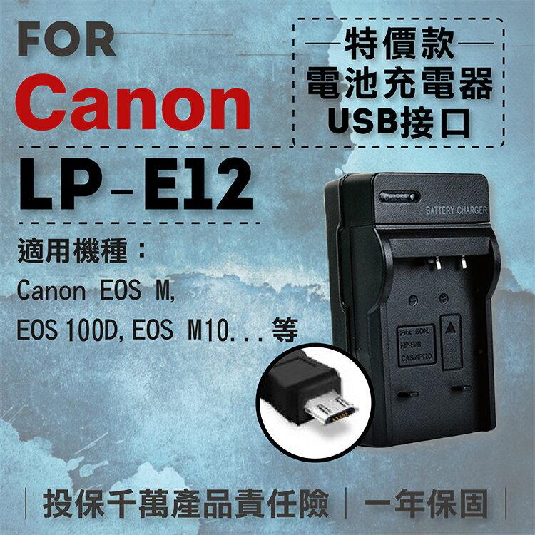 全新現貨@攝彩@超值USB充 隨身充電器 for Canon LP-E12 行動電源 戶外充 體積小 一年保固