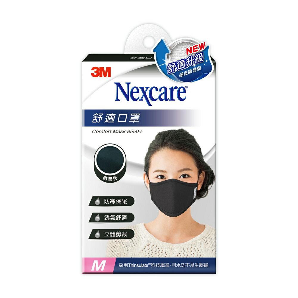 3M 8550+ Nexcare 舒適口罩升級款-酷黑色(M)7100186682★居家購物節 1