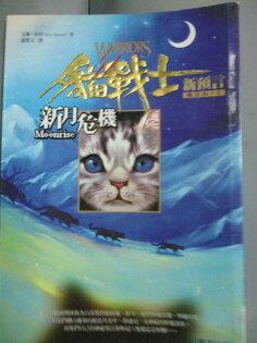 【書寶二手書T1/一般小說_LER】貓戰士2部曲之II-新月危機_艾琳杭特,謝雅文