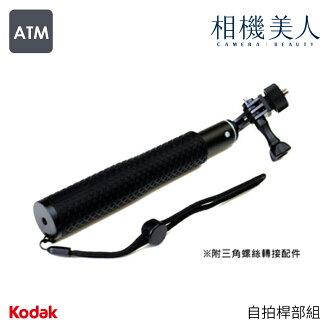 KODAK 柯達 MT-SS-BK01原廠配件 自拍桿部組 ( 附 三角螺絲轉接配件 ) 公司貨 適用 SP360 SP3604K 4K