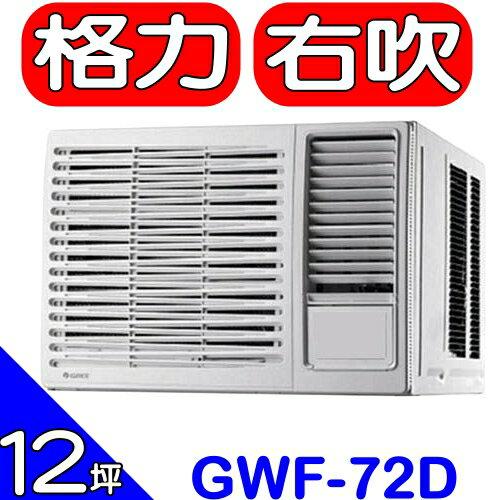 <br/><br/>  《特促可議價》GREE格力【GWF-72D】窗型冷氣<br/><br/>