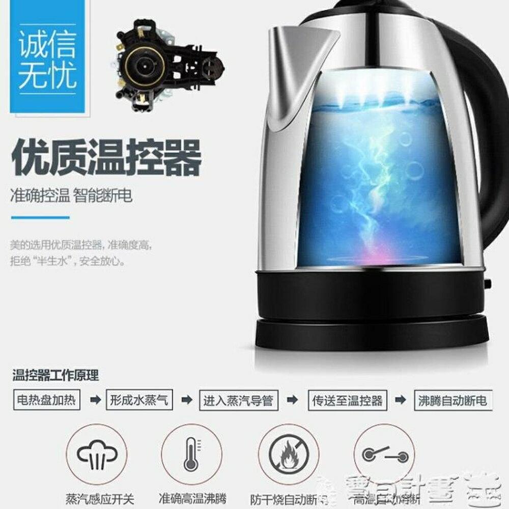 燒水壺電熱水壺熱水壺電水壺家用自動斷電開水壺304不銹鋼220v 寶貝計畫