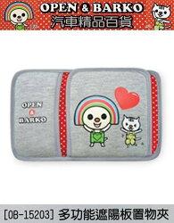 權世界@汽車用品 OPEN小將+條碼貓 可愛系列 多功能遮陽板 套夾 置物袋 OB-15203