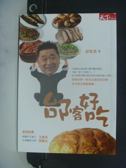 【書寶二手書T4/餐飲_OIE】邰客好吃_邰智源