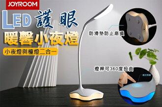 JOYROOM JR-LT102 LED 溫馨護眼LED充電檯燈 小夜燈 觸控 無線 省電 電池 USB 台燈 桌燈 檯燈 閱讀燈 摺疊 彎曲 四葉草 無閃屏 護眼 健康