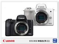 Canon數位單眼相機推薦到回函送原廠電池~CANON EOS M50 BODY 單機身(M50,公司貨)就在閃新科技推薦Canon數位單眼相機