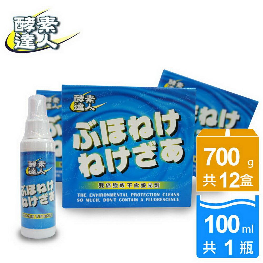 【酵素達人】強效淨白洗衣粉小資必備13件 *加贈酵素乾洗劑*