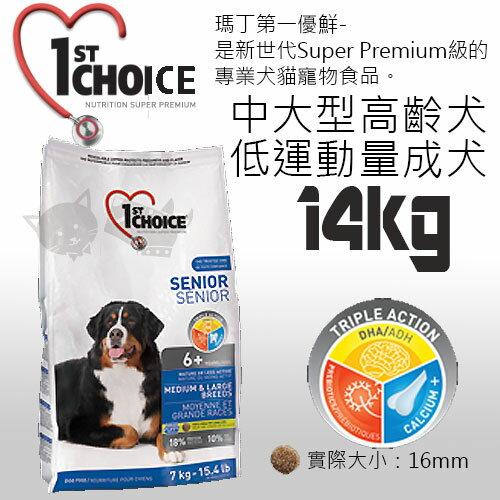 《瑪丁-第一優鮮》中大型犬低運動量成犬/高齡犬配方-14KG