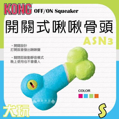 +貓狗樂園+ KONG【OFF / ON Squeaker。開關式啾啾骨頭。ASN3】345元 - 限時優惠好康折扣