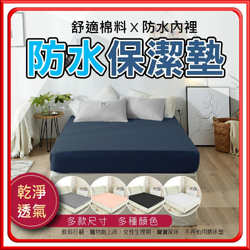 【台灣出貨!100%防水保潔墊】床包式保潔墊 保潔墊 透氣排汗 床單 床墊 床包 枕頭套 雙人床 單人床 雙人床加大【DE409】