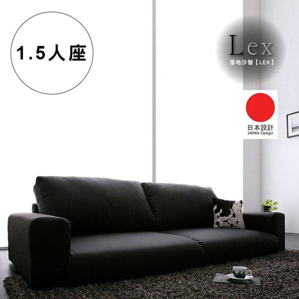 幸福家居商城:1.5人座外銷日本日本熱銷日系簡約休閒慵懶風輕鬆舒適落地沙發(含腳蹬)
