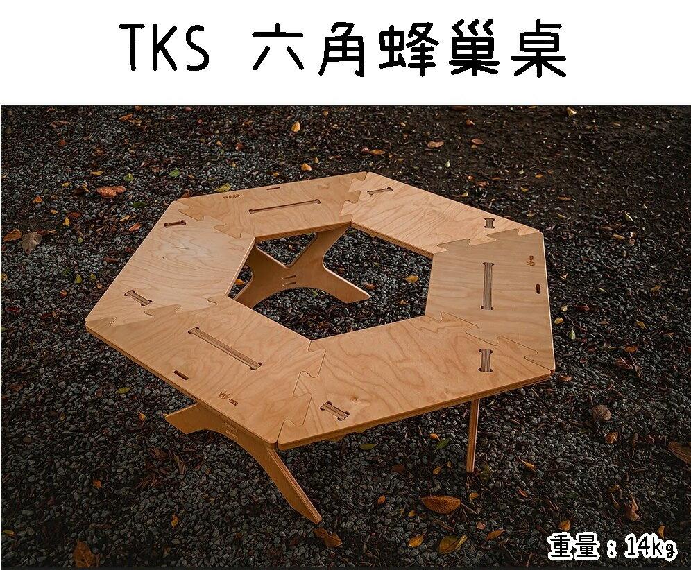 【野道家】TKS六角蜂巢桌 六角大桌 茶几 露營桌 桌子