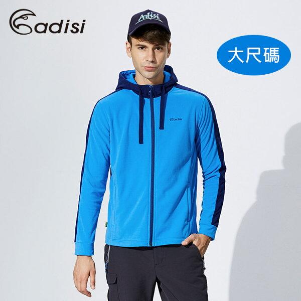 ADISI男連帽刷毛保暖外套AJ1621053-1(3XL)大尺碼城市綠洲專賣(吸濕排汗、舒適透氣、輕量柔軟、戶外休閒)