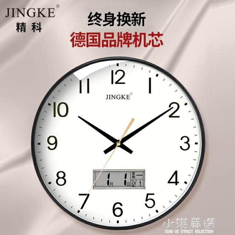 鐘錶掛鐘客廳時尚現代簡約大氣家用石英鐘創意靜音電子錶時鐘掛錶CY    時尚學院