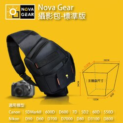 攝彩@第三代升級版 NOVAGEAR 單肩斜背攝影包 單眼相機包 防盜 空氣懸掛 含防雨罩 可放腳架 標準款