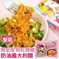 4+1限定 韓國 辣雞奶油義大利麵 (五包入) 650g 培根奶油 粉色辣雞 粉紅辣雞 辣雞麵 辣雞炒麵 泡麵
