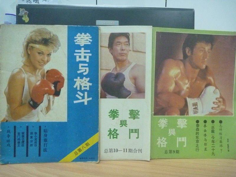 【書寶二手書T3/體育_QOP】拳擊與格鬥_1988.8,9,10-11_3本合售