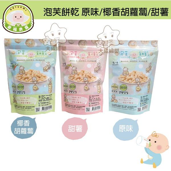 【大成婦嬰】幸福米寶泡芙餅乾103820g包(原味、甜薯、椰香胡蘿蔔)8個月以上適用。本產品保證不加防腐劑、人工色素、人工香料