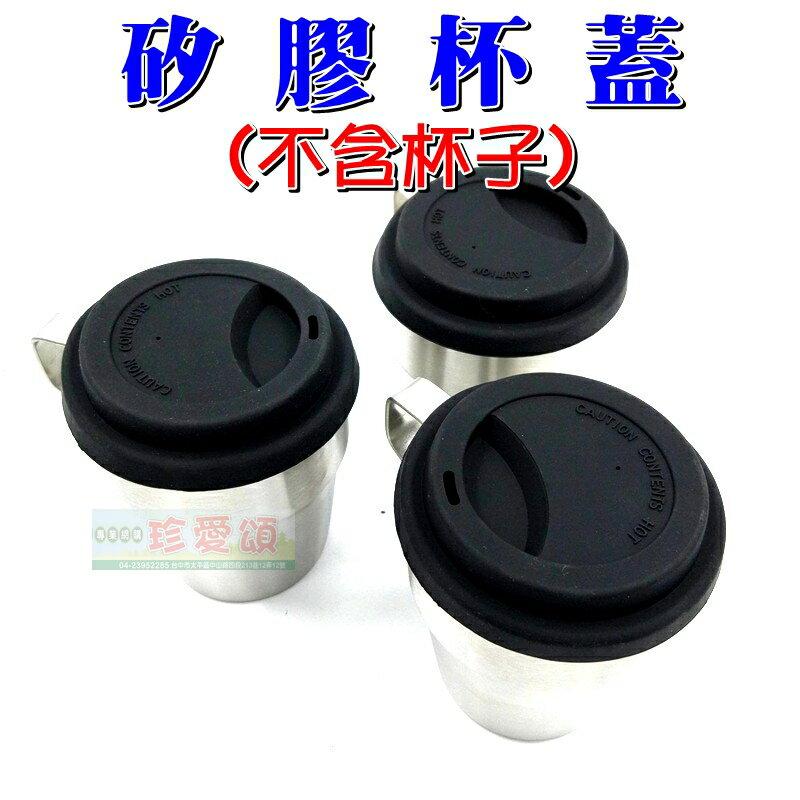 【珍愛頌】F051 矽膠杯蓋 適用杯子外徑83~85mm 304杯蓋 4杯組杯蓋 四杯組杯蓋 6杯組杯蓋 咖啡杯蓋