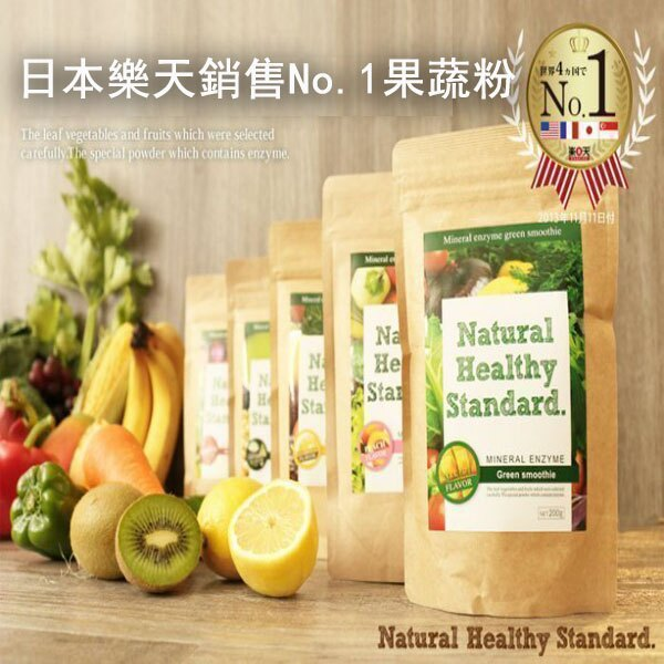 【海洋傳奇】【4包以上】【日本空運直送免運】日本 Natural Healthy Standard 蔬果酵素粉 200g 芒果 巴西藍莓 蜜桃 蜂蜜檸檬 西印度櫻桃 香蕉 豆乳抹茶 0