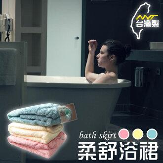 ORG《SD1168a》台灣製~SGS認證 雅絨 浴巾 毛巾 浴裙 毛巾圍裙 吸水毛巾 吸水浴巾 冬天 衛浴 浴室用品