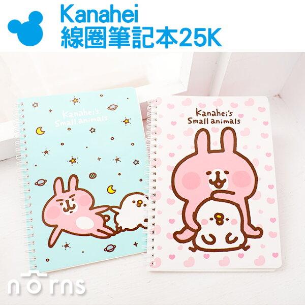 NORNS【Kanahei線圈筆記本25K】正版卡娜赫拉的小動物P助兔兔文具生活用品記事本