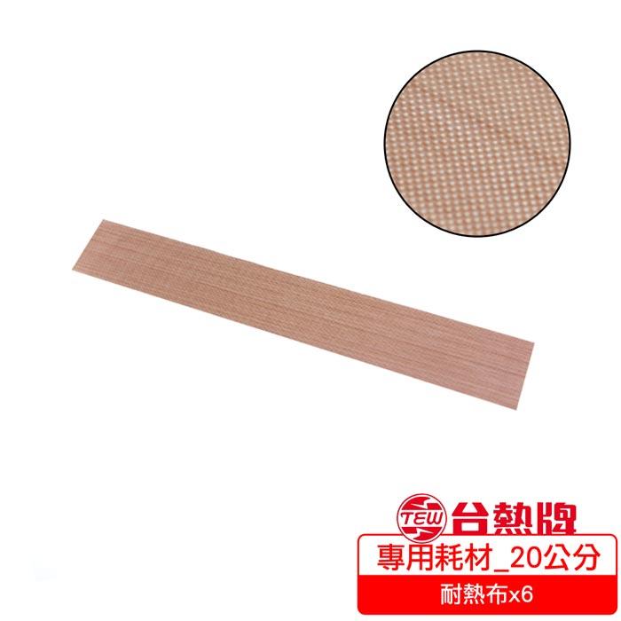 【台熱牌 TEW】手壓瞬熱式封口機專用耗材 20公分(耐熱布x6)