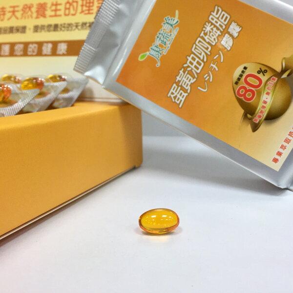 【蛋黃油卵磷脂】卵磷脂高含量80%--無藥物殘留--60顆膠囊禮盒裝