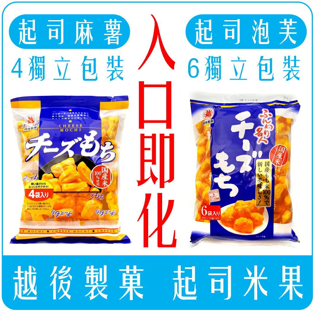 《Chara 微百貨》 日本 越後 製菓 濃郁 起司 麻糬 米果 泡芙 乖乖 100%日本國產米製成 內有四袋獨立包裝