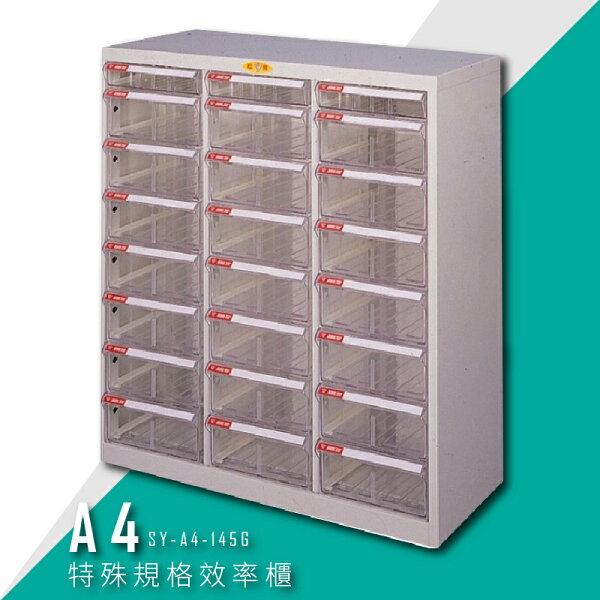 【台灣品牌首選】大富SY-A4-145GA4特殊規格效率櫃組合櫃置物櫃多功能收納櫃