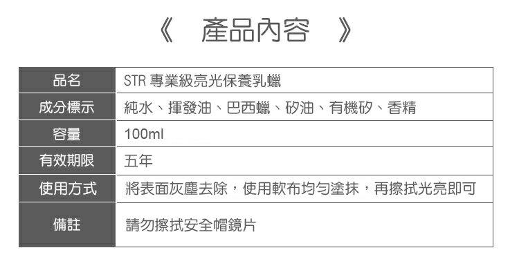 《意生》PROWASH自行車【STR專業級亮光保養乳蠟】(無研磨)亮光蠟|單車蠟|自行車蠟|保護劑|棕櫚蠟|軟蠟.抗UV抗汙抗水↗單車帽|車架|碳纖維 9