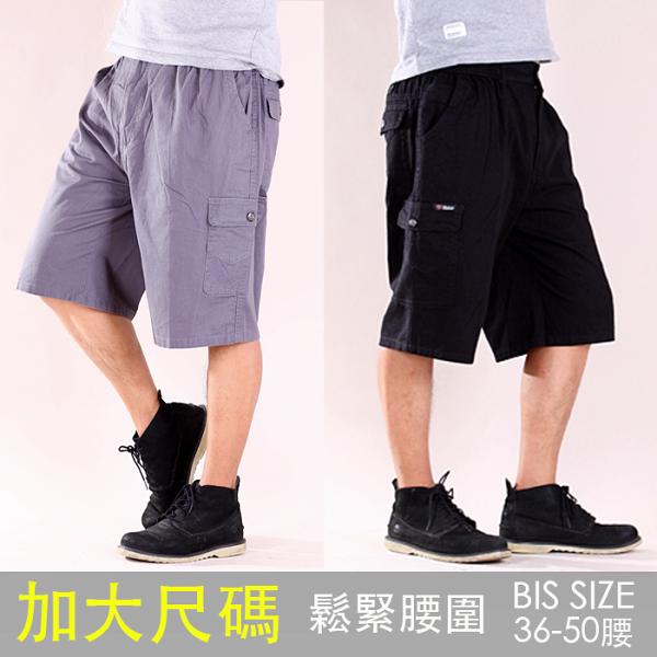 【加大尺碼.純棉】36-50腰美式大側袋吸濕排汗伸縮腰圍工作褲休閒短褲8021
