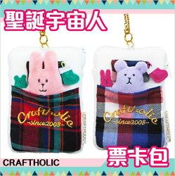 【五折】宇宙人 聖誕節 票卡包 伸縮拉線 X'mas craftholic 日本正版 該該貝比日本精品 ☆