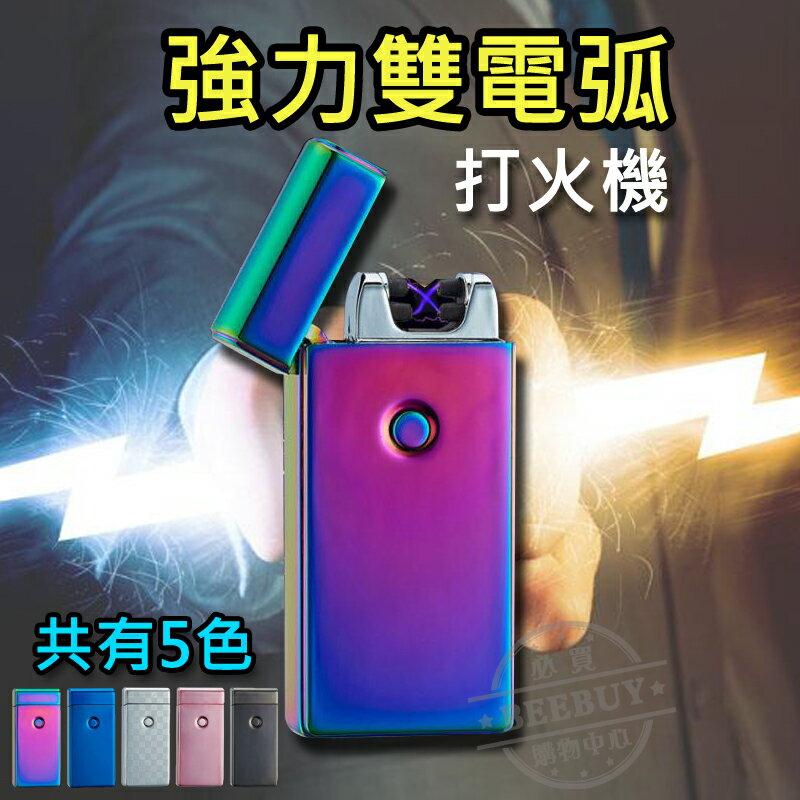 ~ ~電磁脈衝 電弧打火機 USB充電式 點煙器 多色 雙電弧打火機 防風 打火機