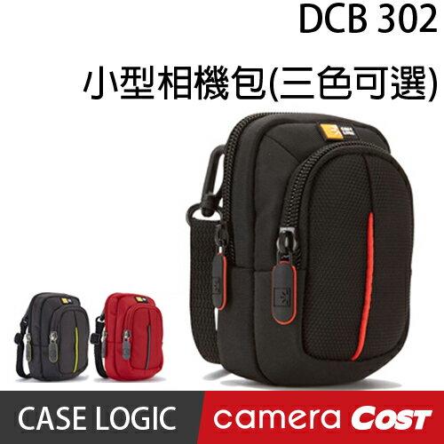 CASE LOGIC 凱思 DCB-302 小型相機包 數位相機包 相機保護包 三色可選