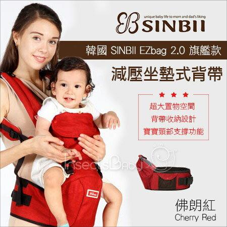 ✿蟲寶寶✿【韓國SINBII】EzBag 2.0旗艦款 時尚減壓坐墊背帶/結合背巾與腰凳組合-佛朗紅