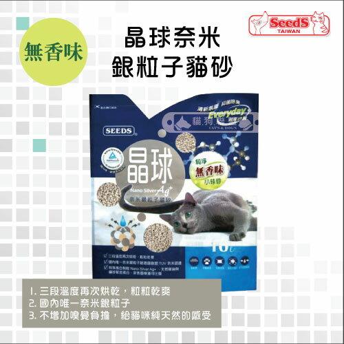 貓狗樂園 SEEDS 惜時~無香味 小球砂 ~晶球奈米銀離子貓砂~10L~259元~~ 3