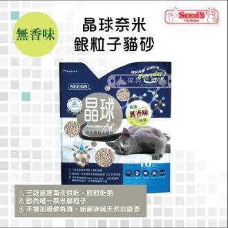 +貓狗樂園+ SEEDS台灣惜時【無香味(小球砂)。晶球奈米銀離子貓砂。10L】272元--另有3包免運賣場