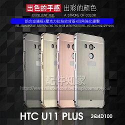 【送分離式掛繩】HTC U11+ Plus 2Q4D100 6吋 鋁邊框+背蓋 拉絲防摔殼/手機保護套/保護殼/硬殼/手機殼/背蓋-ZY