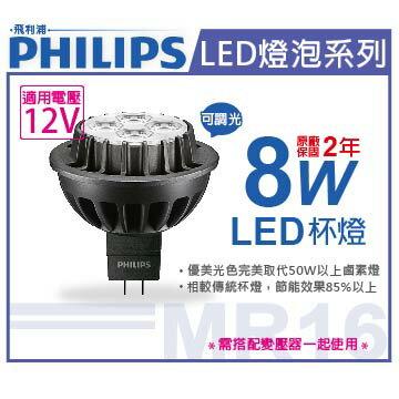PHILIPS飛利浦 LED 8W 2700K 黃光 24度 12V 可調光 MR16 杯燈  PH520237
