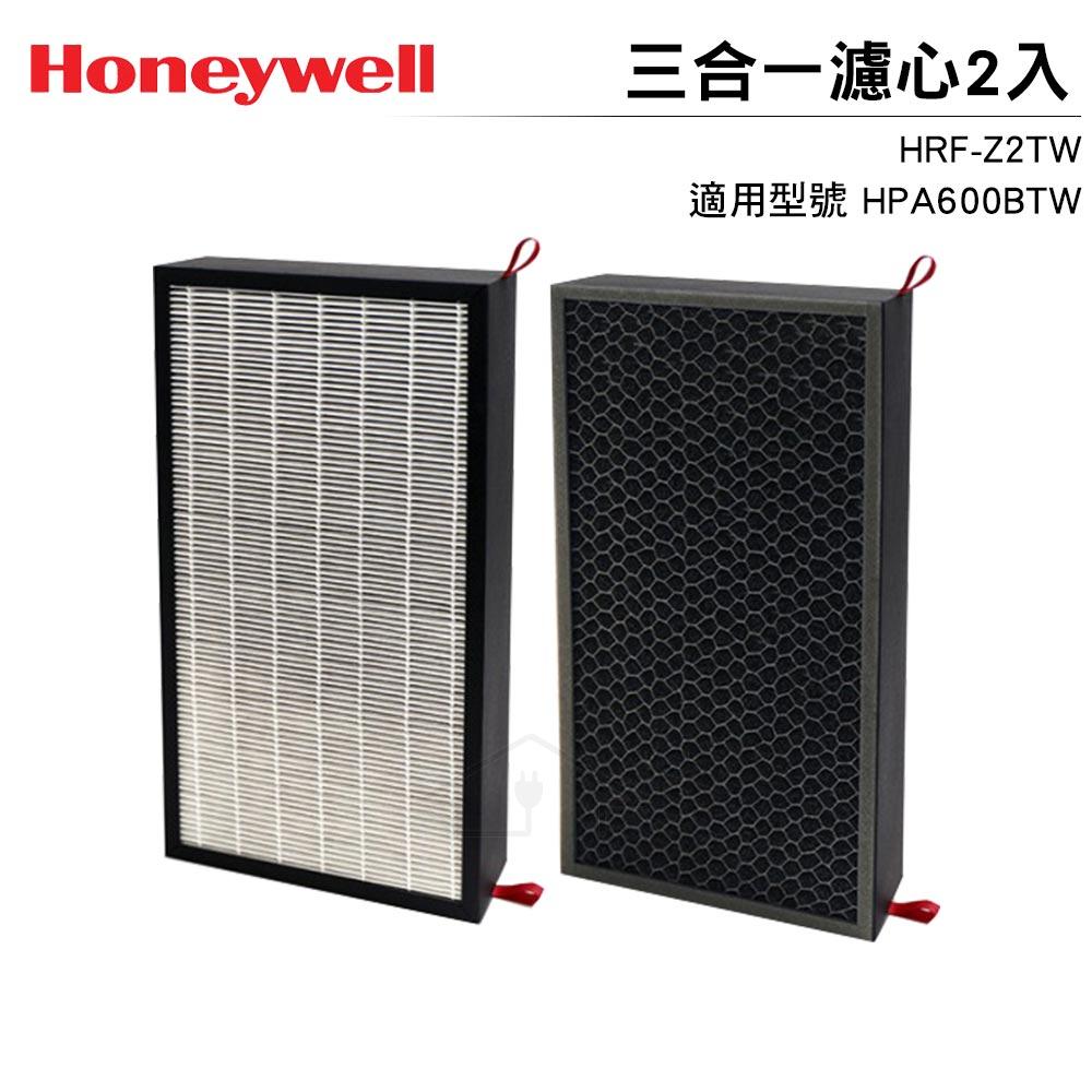 Honeywell 三合一濾心 HRF-Z2TW 適用Honeywell 超智慧抗菌空氣清淨機 HPA600BTW