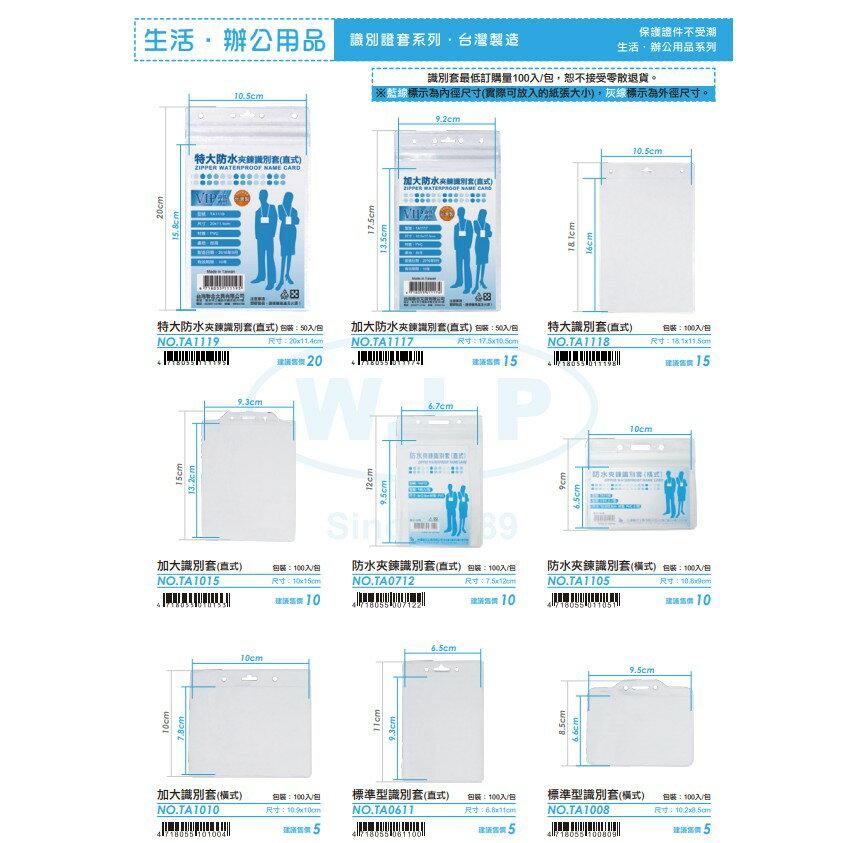 【量販100入】韋億 NO.TA0611 標準型識別套(直式) 識別證 卡套 識別證套 工作證/學生證/車票/悠遊卡