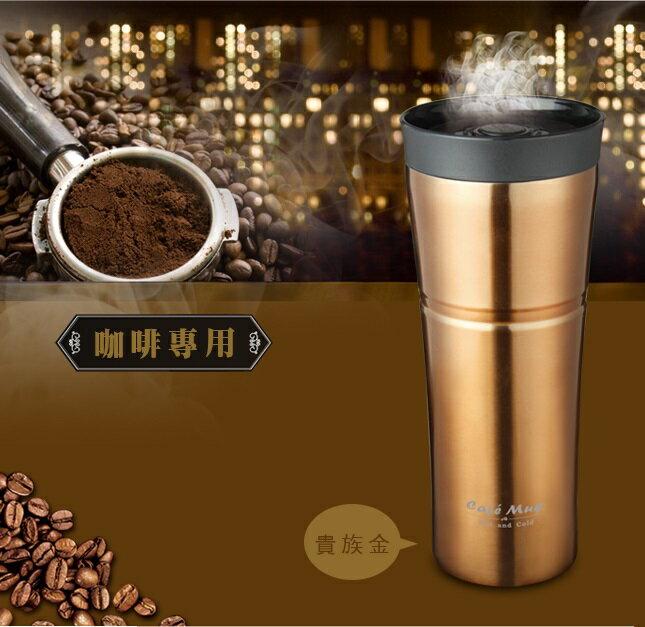 *好管家*CM-580 咖啡專用保溫魔法杯